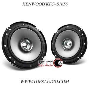 باند کنوود S1656 | Kenwood KFC-S1656 speaker