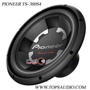 ساب ووفر پایونیر 300S4 | Pioneer TS-300S4 Subwoofer