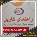 دفترچه راهنمای فارسی مانیتور فابریک وینکا | تاپس اودیو